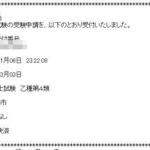 申し込み 消防設備士 乙種4類@三重県