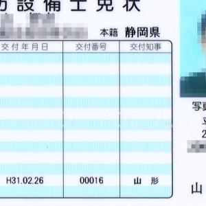 免状交付 消防設備士(乙6)