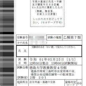 想定外 消防設備士乙種7類受験 初の午後試験@徳島