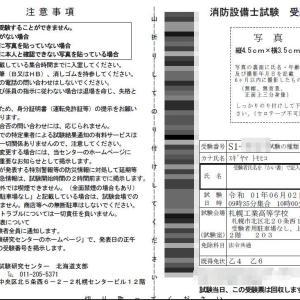 受験票 乙種3類