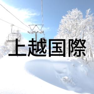 【上越国際スキー場】リフト券の割引き優待クーポン [2018-2019]
