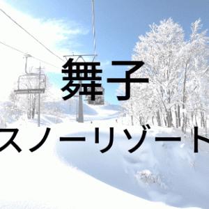 【舞子スノーリゾート】リフト券の割引き優待クーポン [2018-2019]