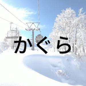 【かぐらスキー場】リフト券の割引き優待クーポン [2018-2019]