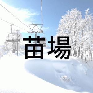【苗場スキー場】リフト券の割引き優待クーポン [2018-2019]