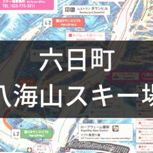 【六日町 八海山スキー場】