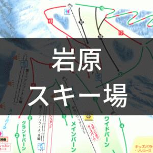 【岩原スキー場】おすすめコース
