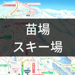 【苗場スキー場】おすすめコース