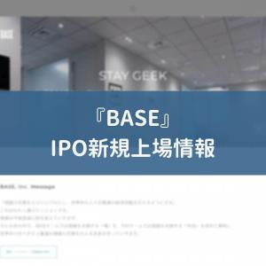 【IPO新規上場】「BASE」の上場スケジュールや取扱証券会社、当選枚数は?