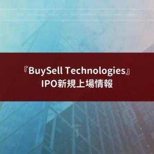 【IPO新規上場】「BuySell Technologies」の上場スケジュールや取扱証券会社、当選枚数は?