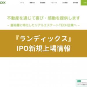 【IPO新規上場】「ランディックス」の上場スケジュールや取扱証券会社、当選枚数は?