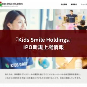 【IPO新規上場】「Kids Smile Holdings」の上場スケジュールや取扱証券会社、当選枚数は?