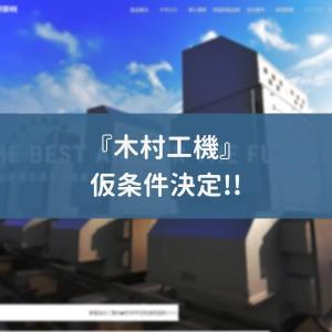【仮条件決定】「木村工機」の仮条件と現在の取扱証券会社の状況など