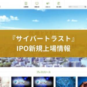 【IPO新規上場】「サイバートラスト」の上場スケジュールや取扱証券会社、当選枚数は?