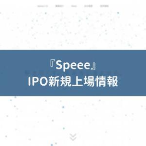 【IPO新規上場】「Speee」の上場スケジュールや取扱証券会社、当選枚数は?