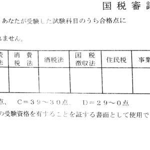 税理士試験の結果発表の方法