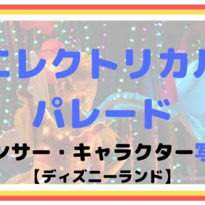 エレクトリカルパレードのダンサー・キャラクター写真①【ディズニーランド】