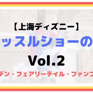 【上海ディズニー】キャッスルショーの写真Vol.2(ゴールデン・フェアリーテイル・ファンファーレ)