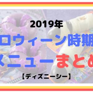 2019年ディズニー・ハロウィーン時期のメニューまとめ【ディズニーシー】