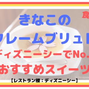 きなこのクレームブリュレはディズニーシーでNo.1のおすすめスイーツ【レストラン櫻:ディズニーシー】