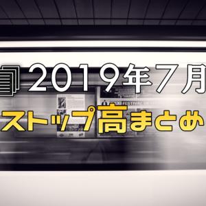 2019年7月1日~31日分ストップ高まとめ