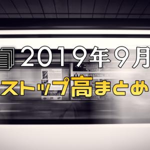 2019年9月2日~30日分ストップ高まとめ