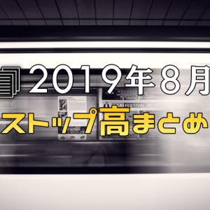 2019年8月1日~30日分ストップ高まとめ