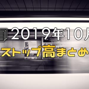 2019年10月1日~31日分ストップ高まとめ