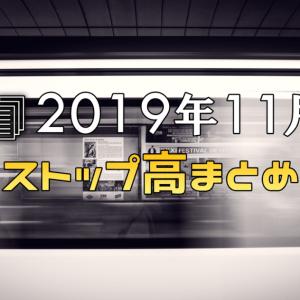 2019年11月1日~29日分ストップ高まとめ