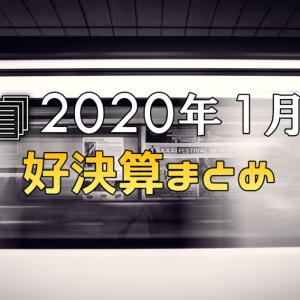 2020年1月6日~31日分好決算まとめ