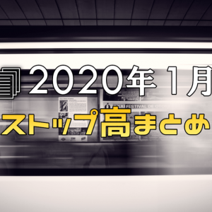 2020年1月6日~31日分ストップ高まとめ