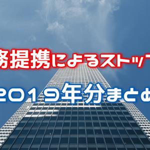 【2019年分】業務提携によるストップ高銘柄一覧