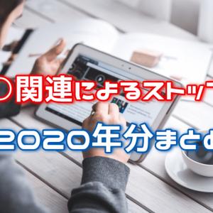 【2020年分】○○関連によるストップ高銘柄一覧