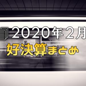 2020年2月3日~28日分好決算まとめ