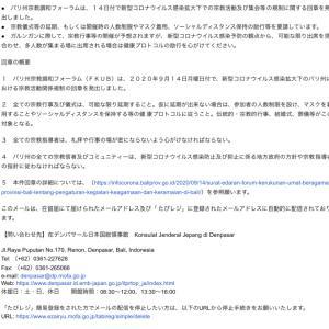 """「在デンパサール 日本国領事館」よりのお知らせメール転載 """"新型コロナウイルス感染拡大下での宗教活動及び集会等の規制について"""""""
