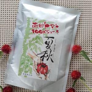 『南郷トマト100%ジュース夏秋』トマトジュースが苦手でも、大丈夫!