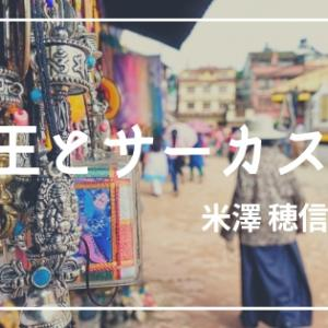 『王とサーカス 』米澤 穂信 -ネパールに行った気分になれるミステリー-