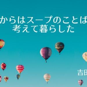 『それからはスープのことばかり考えて暮らした』吉田 篤弘 -サンドイッチがとにかくおいしそうな本-