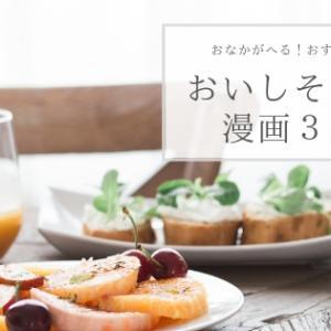 【おいしい漫画】食べ物が出てくるおすすめコミック3選!