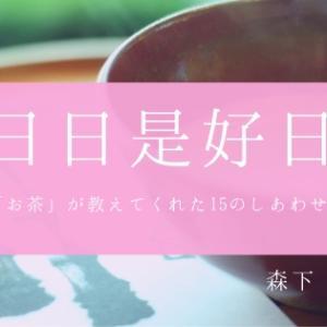 『日日是好日「お茶」が教えてくれた15のしあわせ』森下 典子 -人生を豊かにしてくれる茶道の魅力-