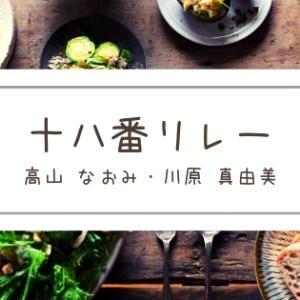 『十八番リレー』高山 なおみ・川原 真由美 -丁寧な料理のコツがわかるおすすめレシピ本-