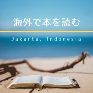 【海外で読書を楽しむには?】ジャカルタで日本の本を読む6つの方法