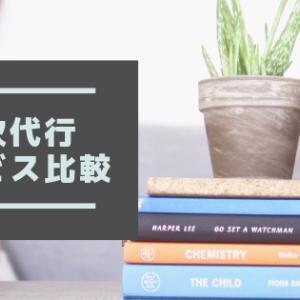 【どこがおすすめ⁉】本の自炊代行(電子書籍化)サービス7社徹底比較