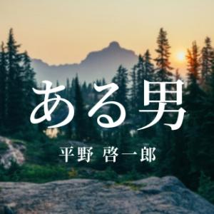 【本屋大賞ノミネート】『ある男』平野 啓一郎 を読んでみた。