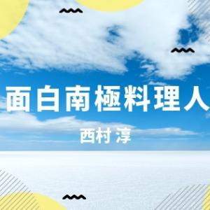 【映画&ドラマの原作本】西村淳 著『面白南極料理人』には映像以上の面白さが詰まってた!
