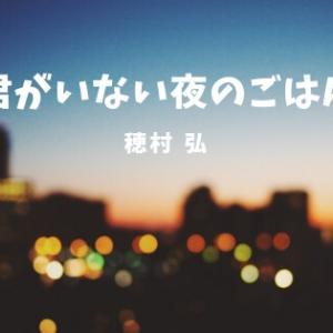 【電車の中で読んではいけない本】穂村弘 著『君がいない夜のごはん』