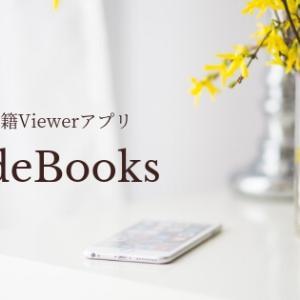【おすすめアプリ】自炊本は『SideBooks』で読むべし!その5つの理由とは?