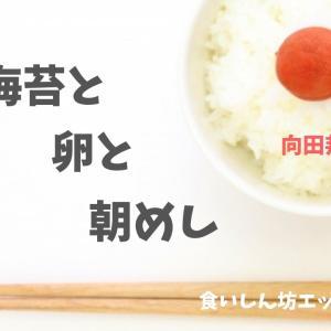 【昭和のおいしい匂いがするエッセイ】向田邦子 著『海苔と卵と朝めし』