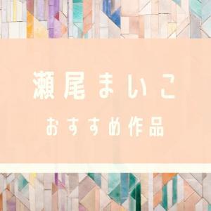 【本屋大賞ノミネート】瀬尾まいこおすすめ癒し系作品ベスト5!