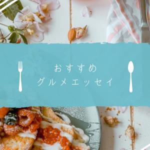 【積読に追加すべき】おいしい食べ物エッセイおすすめベスト5!