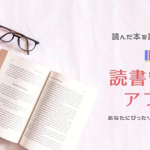 【読書管理アプリ比較】読んだ本を記録しよう!あなたに合った読書管理アプリの選び方